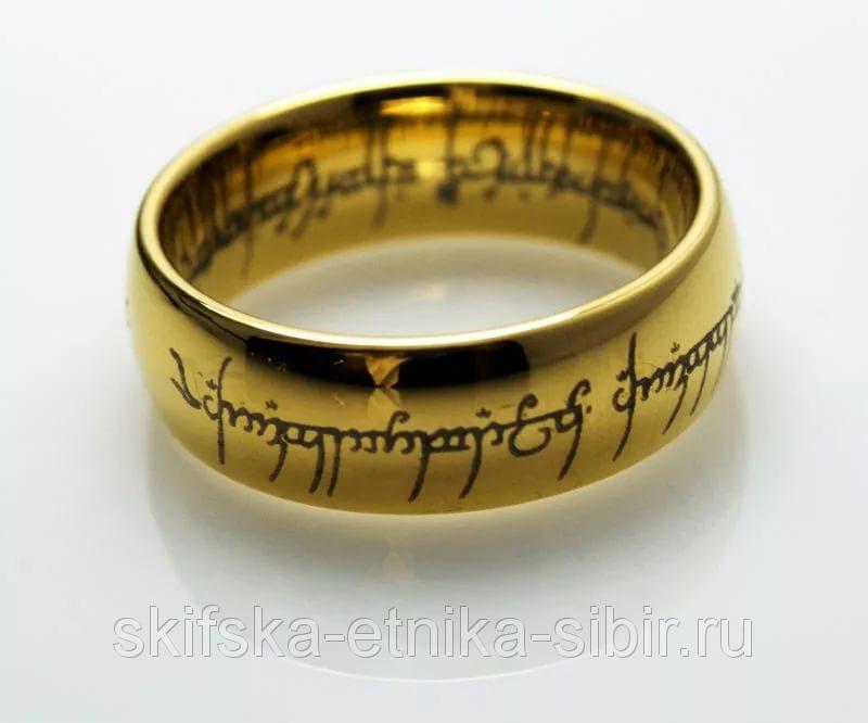 Властелин колец надпись на кольце в картинке